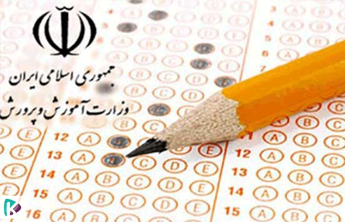 آزمون استخدامی آموزش و پرورش مردادماه امسال برگزار می شود