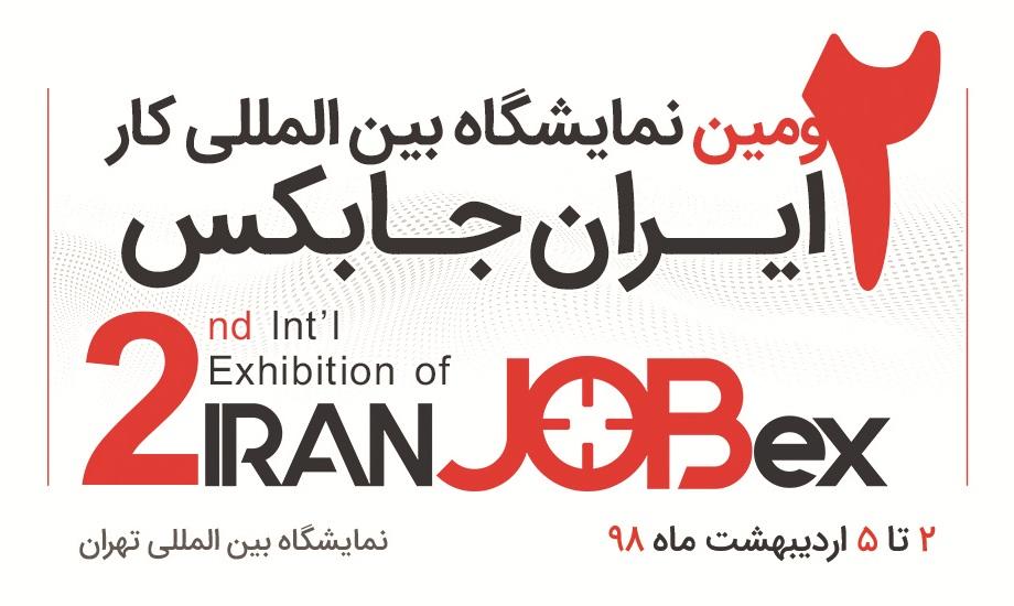 ایران جابز