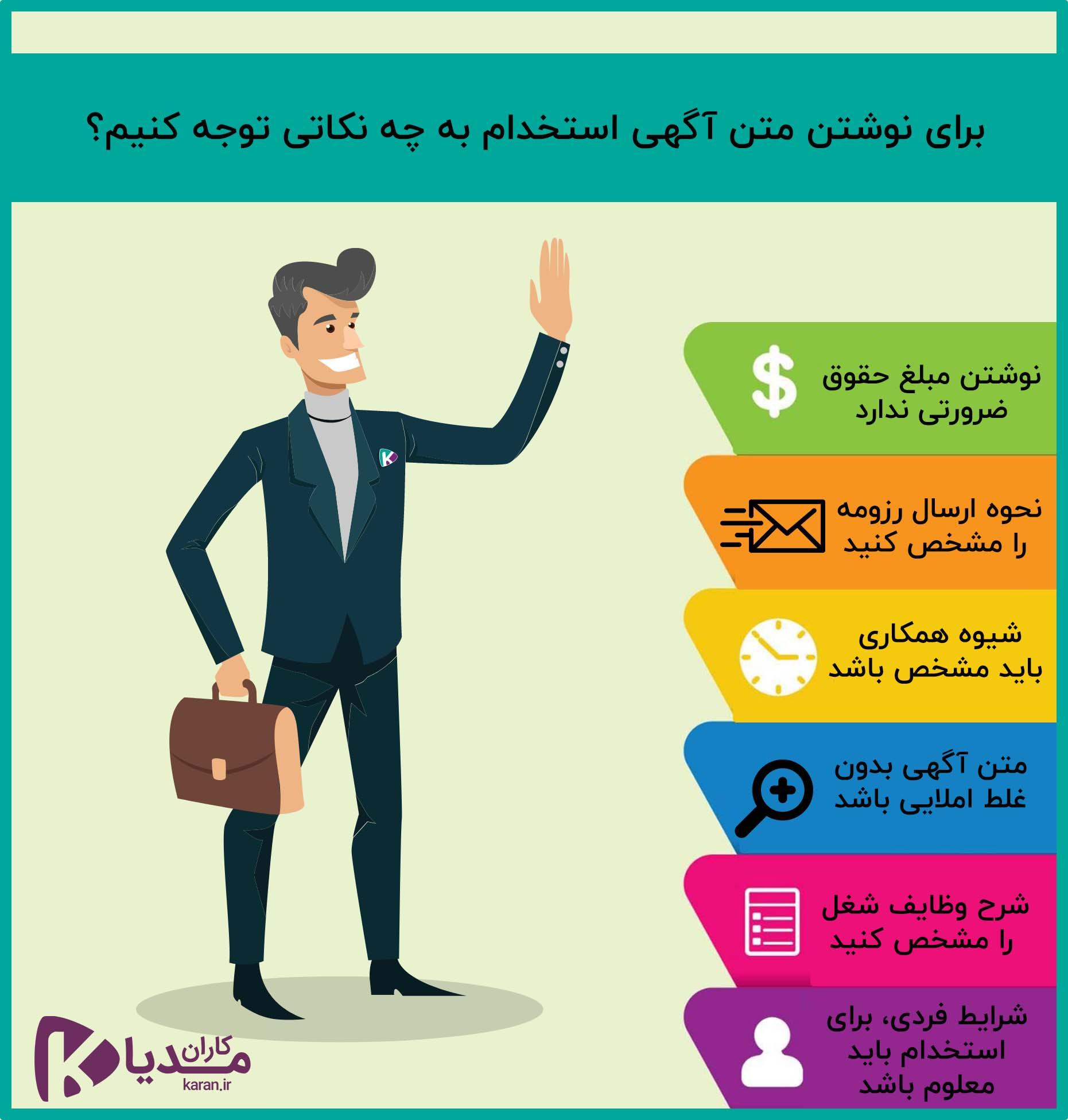 اصول ثبت آگهی استخدام